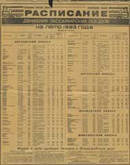 можно расписание поездов москва пенза на четверг 2 марта утру такая отечность