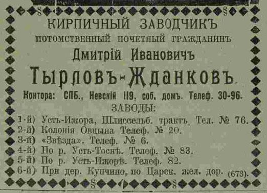 Тырлов-Жданков кирпичные заводы