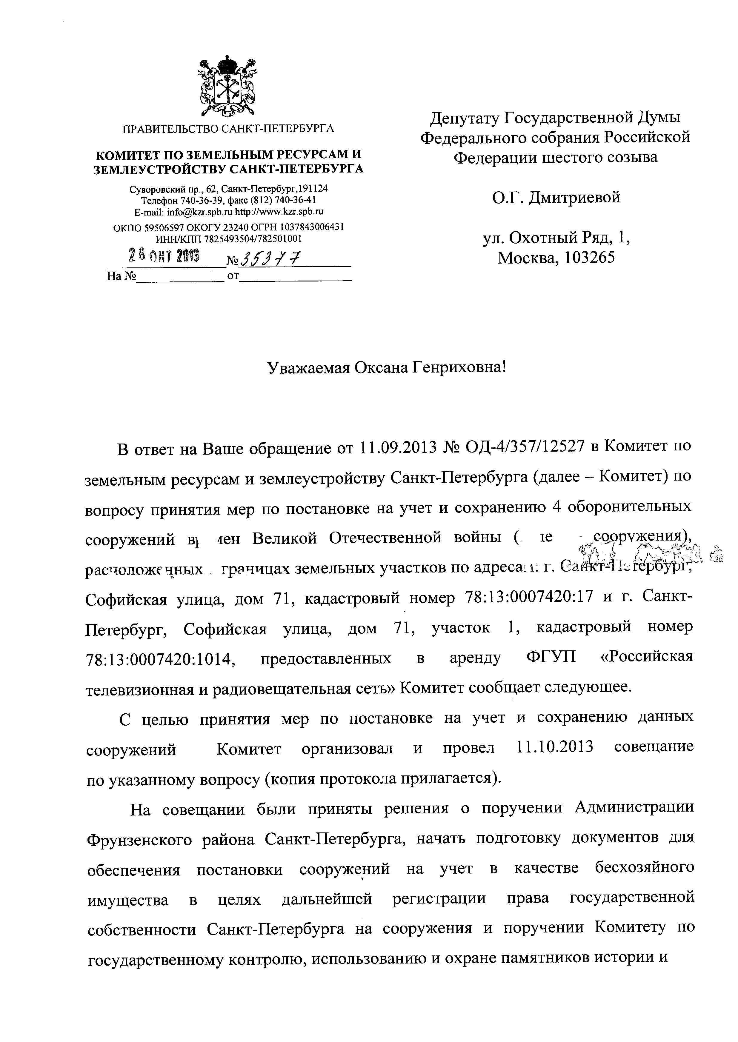 Хедрон комитет по земельным ресурсам и землеустройству договор аренды земельного участка Робот сказал